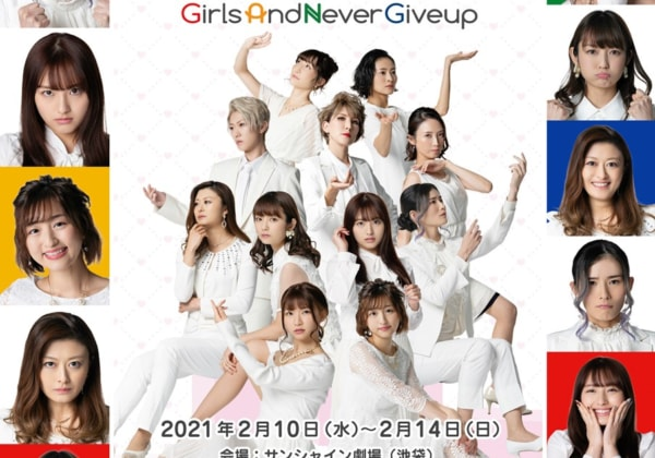 音楽朗読劇「GANG- GirlsAndNeverGiveup -」